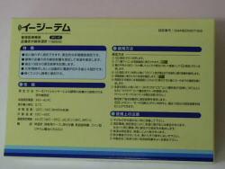 イージー テム hpc 01